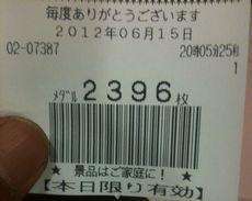 スロ 86748