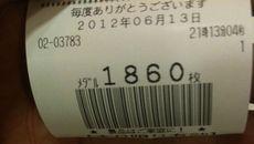 スロ 86778
