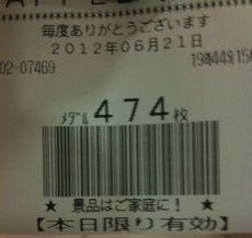 スロ 86828