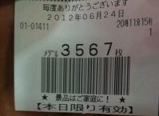 スロ 86868