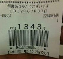 スロ 86981