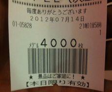 スロ 87027