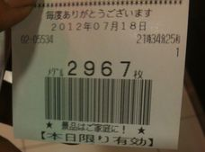 スロ 87073