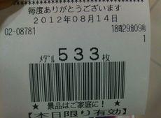 スロ 87264