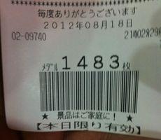 スロ 87273