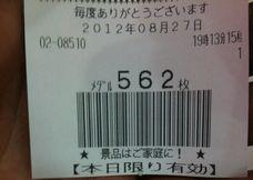 スロ 87316