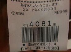 スロ 873441