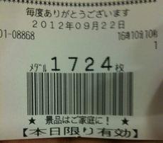 スロ 873511