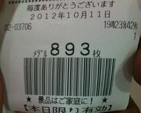 スロ 873588