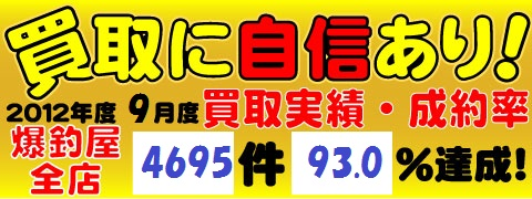 kaitori_top201209.jpg