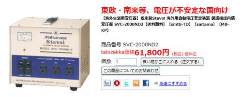 【海外生活用変圧器】STAVOL(スタボル)日本