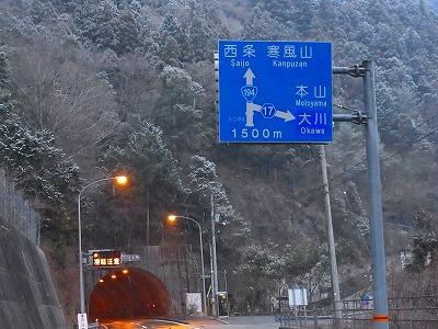 雪割り桜12帰り道