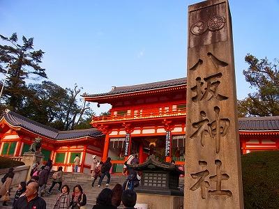 祇園13八坂神社1