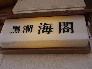 3黒潮海閤