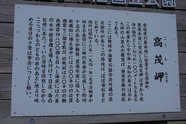 18高茂岬