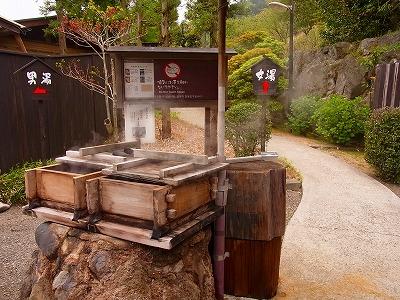 24明礬温泉・湯の里