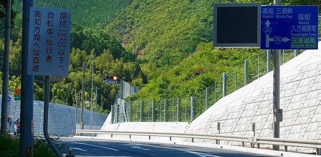 2三坂自動車専用道路