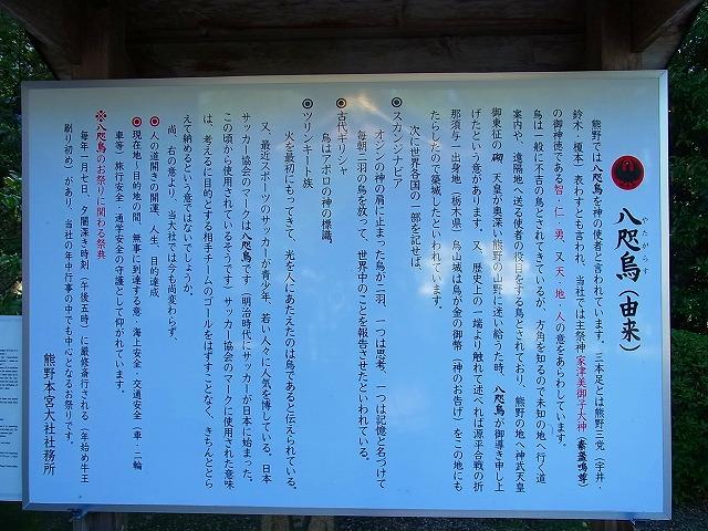 5熊野本宮大社