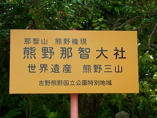 8熊野那智大社