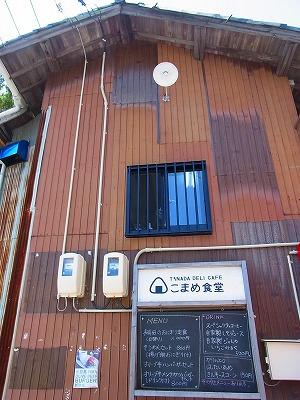 こまめ食堂1