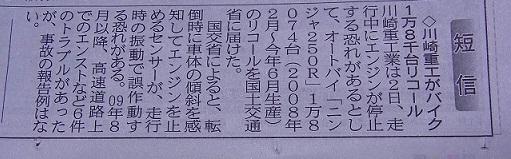 6月3日愛媛新聞