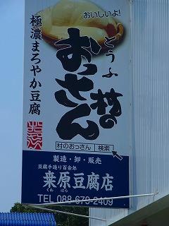 村のおっさん豆腐1