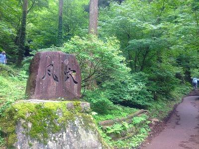 6上林 風穴