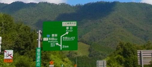 7和田山IC 出口