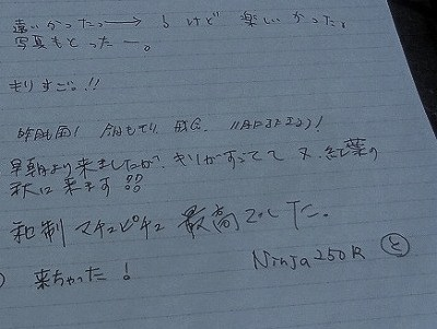 13竹田城跡でマーキング