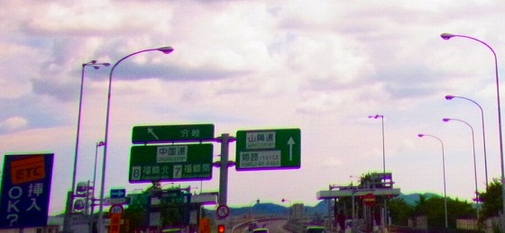 66播磨道~中国道へ