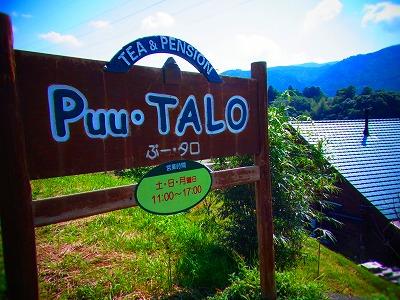 5ログカフェ Puu-TALO