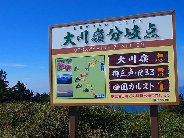 29大川峰へ