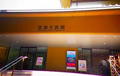 20宮島水族館