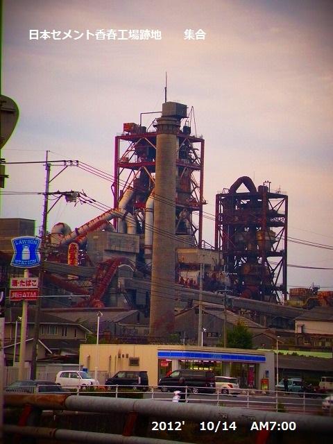 1日本セメント香春工場跡