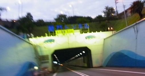 3関門トンネル