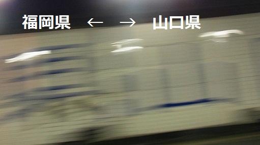 4関門トンネル県境