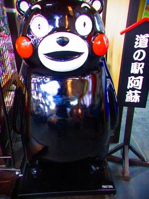 61道の駅 阿蘇