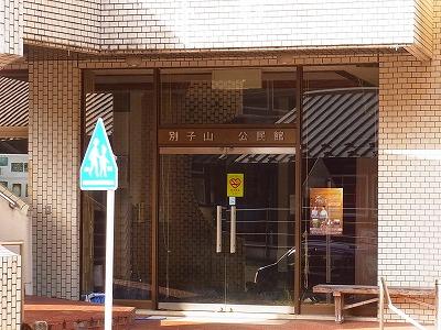 27別子山公民館