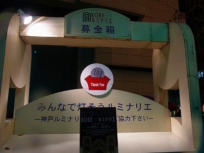8ルミナリエ100円募金
