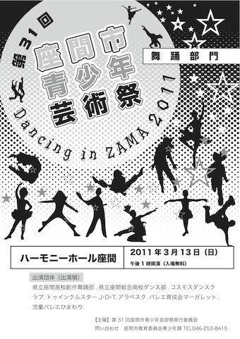 芸術祭ポスター モノクロ