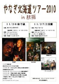 2010_11_ やなぎ