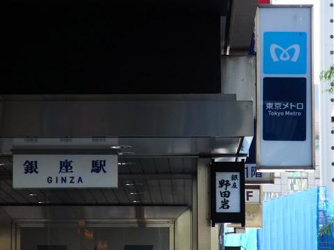 nodaiwaginza03.jpg