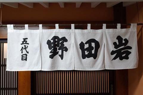 nodaiwaginza04.jpg