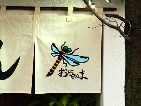 oniyanmashimbashi01.jpg