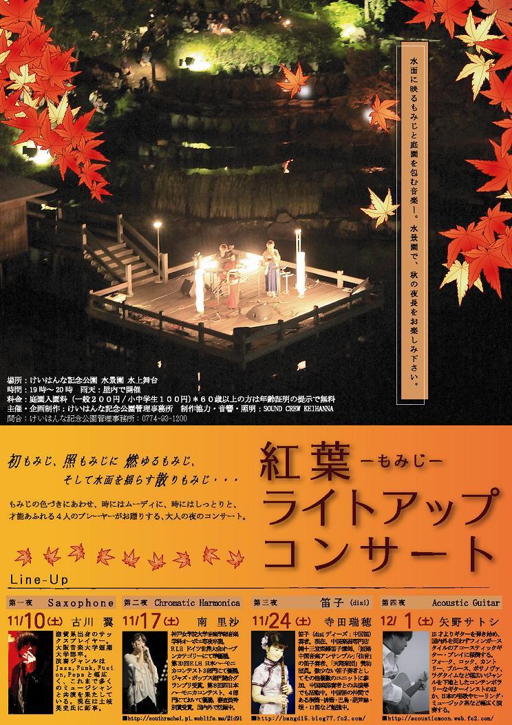 もみじコンサート2012