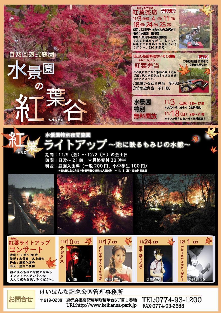 けいはんな秋のライトアップ2012
