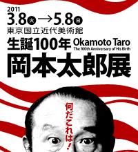 【バナーデザイン】生誕100年 岡本太郎展