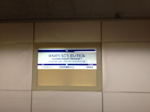 羽田空港 3