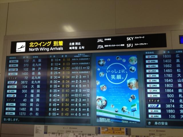 羽田空港 2