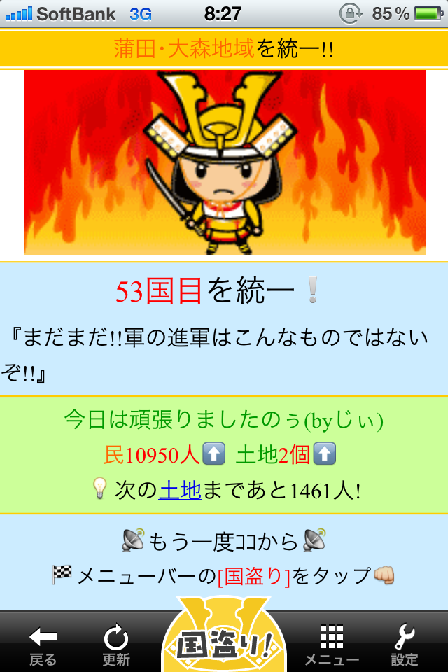 国盗り物語 羽田空港